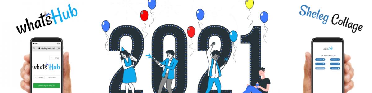 ביי ביי שנת 2020 וברוכה הבאה שנת 2021
